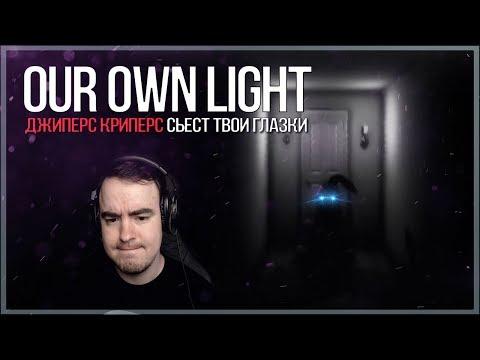 Кто стучит из туалета? ● OUR OWN LIGHT