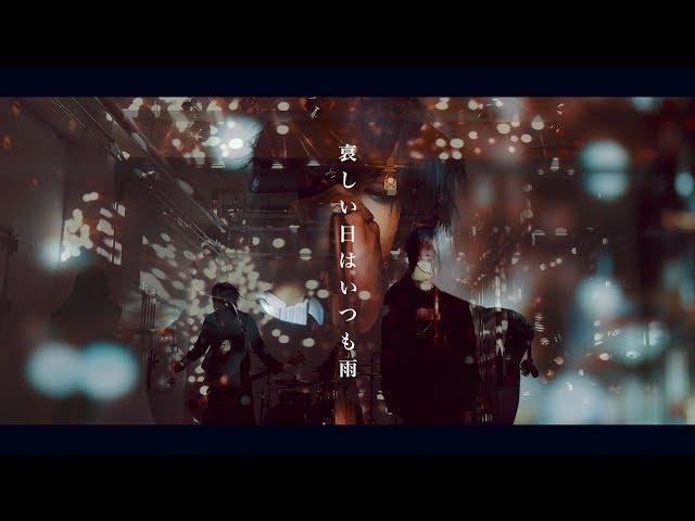 シェルミィ「哀しい日はいつも雨」 MV FULL