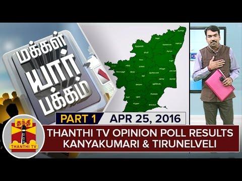 Makkal-Yaar-Pakkam--Constituencies-wise-Opinion-Poll-Results-25-04-2016--Thanthi-TV