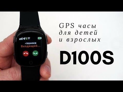 Smart Baby Watch D100S (EW100s) – Купить Детские Умные часы с GPS