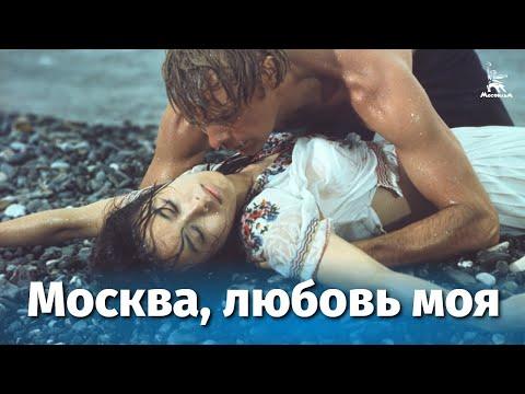 Москва - любовь моя