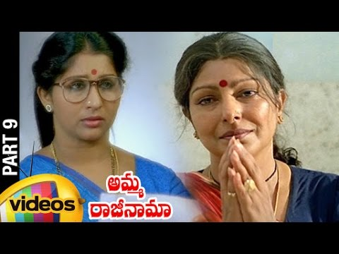 Video Amma Rajinama Telugu Full Movie | Sharada | Saikumar | Brahmanandam | Part 9 | Mango Videos download in MP3, 3GP, MP4, WEBM, AVI, FLV January 2017