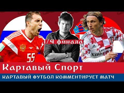 КС. Картавый Футбол комментирует Россия - Хорватия - DomaVideo.Ru