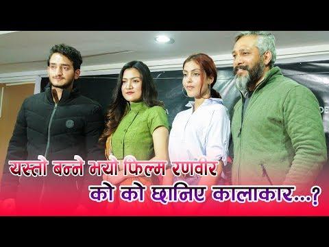 (यस्तो बन्ने भयो फिल्म रणवीर   New Nepali Movie... 14 minutes.)