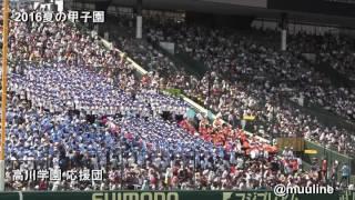 高川学園高校 吹奏楽部 2016夏のブラバン甲子園 高校野球応援歌