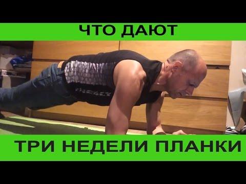Три недели планки. Каждый день по 1-3 мин. Что в итоге - DomaVideo.Ru