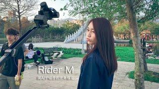Z1 RIDER M 官方宣傳片(2)