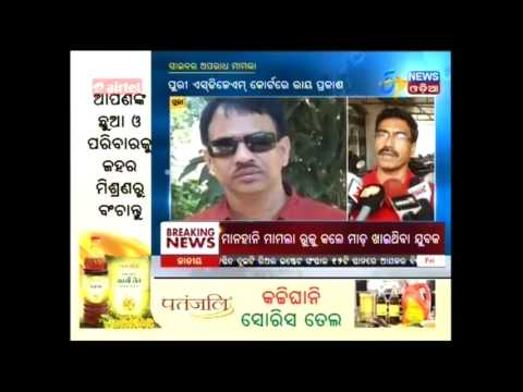 Video Cyber pornography case, RTI activist gets 6 years jail - Etv News Odia download in MP3, 3GP, MP4, WEBM, AVI, FLV January 2017