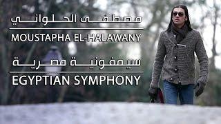 مصطفى الحلواني - سيمفونية مصرية  Moustapha El Halawany - Egyptian Symphony