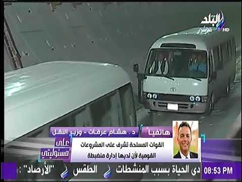 مداخلة الدكتور هشام عرفات وزير النقل برنامج علي مسئوليتي