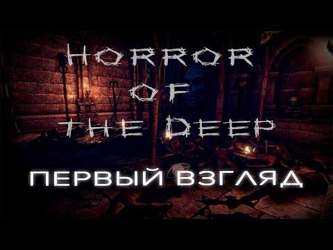 Horror of the Deep - Первый и последний взгляд