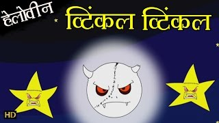 Twinkle Twinkle Little Star | ट्विंकल ट्विंकल हेलोवीन)  | Hindi Rhymes for Children (HD)