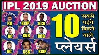 IPL 2019 | देखिये IPL 2019 के 10 सबसे महंगे खिलाड़ी | 10 MOST EXPENSIVE PLAYERS OF IPL 2019