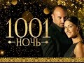«1001 ночь» любви на «Домашнем»!