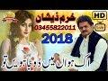 Ek Howan Main Doja Howen Toon►Khuram Zeeshan►Latest Punjabi And Saraiki Song 2018