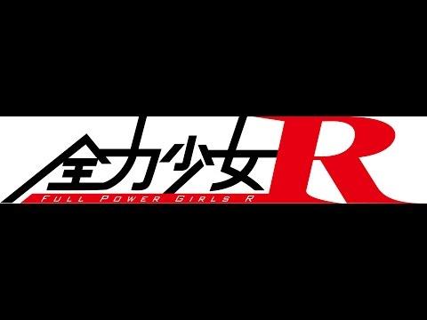『全力少女R!!!!!!!!』 フルPV ( #全力少女R )