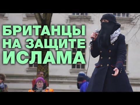 Британцы защищают мусульман от расизма и исламофобии. Sаlам Европа - DomaVideo.Ru