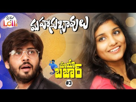 Mayabazaar - Mahanubhavulu Part -1 || Telugu New Comedy Web Series || Episode #3 || #WhatTheLolli