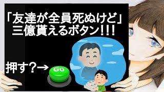 「友達が全員死ぬけど」三億貰えるボタン!!!2ch