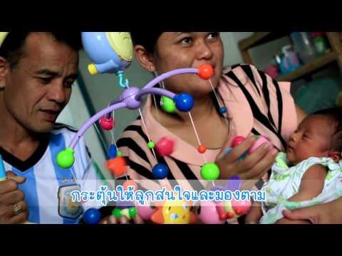 Click สุขภาพ ตอน พัฒนาการลูกน้อยวัย 0 -2 เดือน