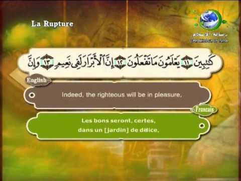Surat Al-Infitar-Sheikh Saad Al Ghamdi