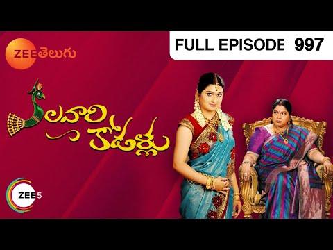 Kalavari Kodallu - Episode 997 - September 16, 2014