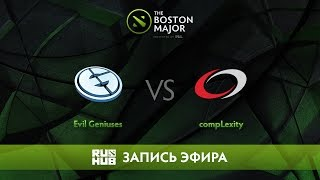 Часть 1. Evil Geniuses vs compLexity - The Boston Major, Группа C [Maelstorm, Lex]
