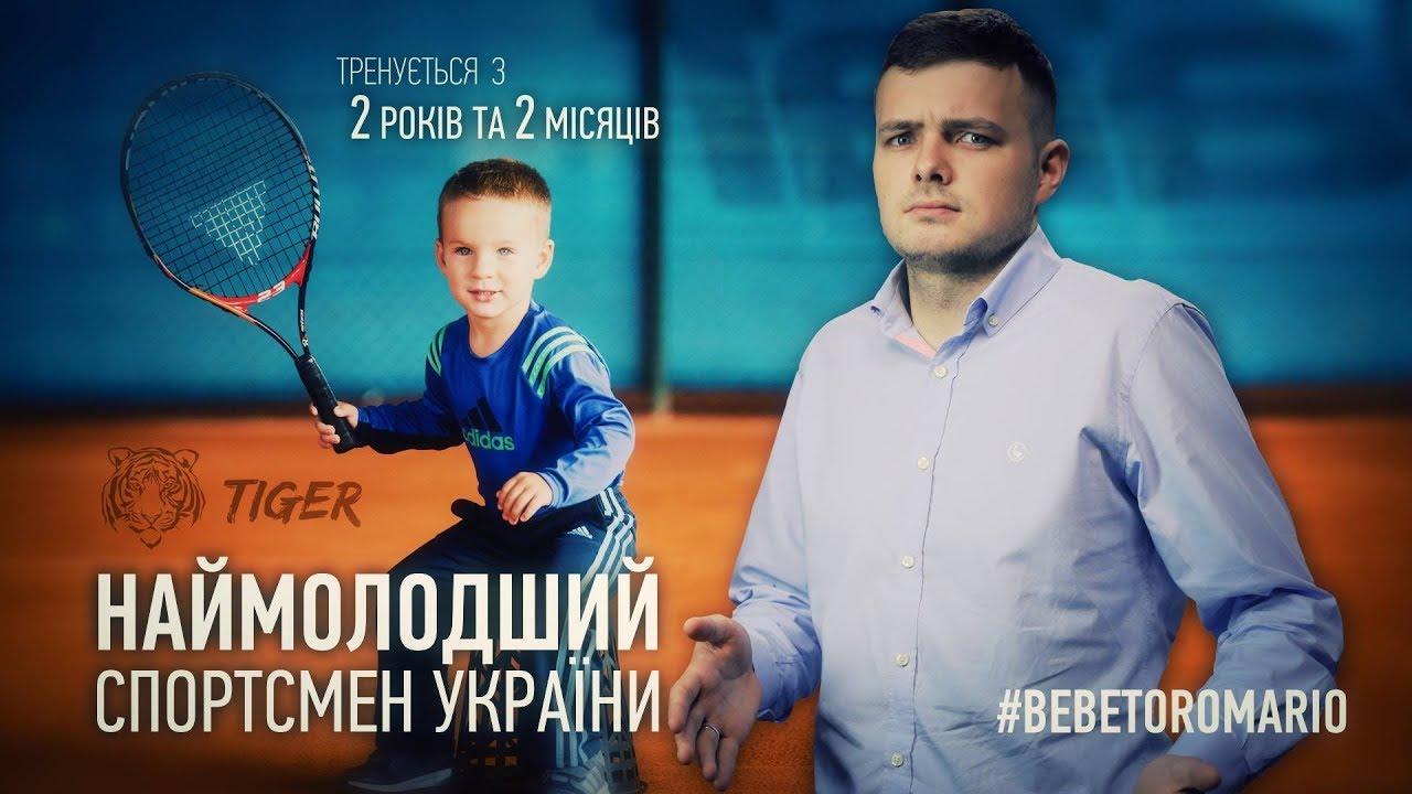 BEBETO-ROMARIO: Наймолодший спортсмен України