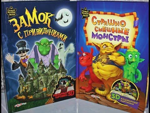Детские книги.Азбукварик.\Страшно Смешные Монстры\