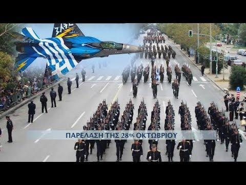 Παρέλαση της 28ης Οκτωβρίου 2019 στη Θεσσαλονίκη | 28/10/2019 | ΕΡΤ