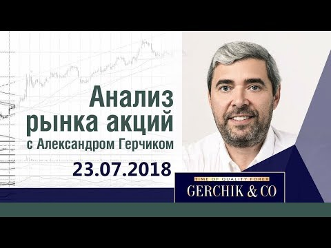 Анализ акций 23.07.18 ✦ Фондовый рынок США и ЕВРОПЫ ✦ Лучший анализ Александра Герчика - DomaVideo.Ru