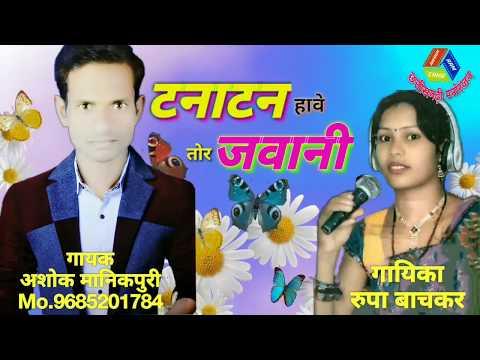 Video Chhattisgadhi Song = टनाटन हावे तोर जवानी / Tanatan Have Tor Jawani ~ अशोक मानिकपुरी Ashok Manikpuri download in MP3, 3GP, MP4, WEBM, AVI, FLV January 2017