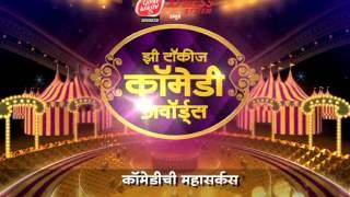 Watch Zee Talkies Comedy Awards 2015 on 12th July @6.30PM only on Zee Talkies.