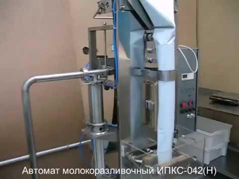 Видео: Автомат молокоразливочный (для розлива и фасовки молока в пакеты) ИПКС-042(Н).