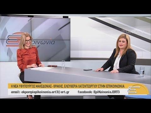 Η νέα υφυπουργός Μακεδονίας- Θράκης, Ελευθερία Χατζηγεωργίου | 05/03/2019 | ΕΡΤ