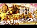 【パチスロ・パチンコ実践動画】ヤルヲの燃えカス #22