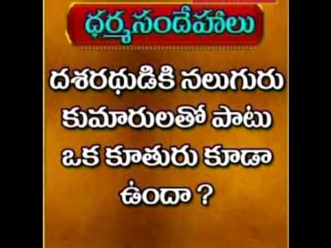 How many Sons and Daughters of King Dasaratha | Dharma sandehalu - Episode 528_Part 1