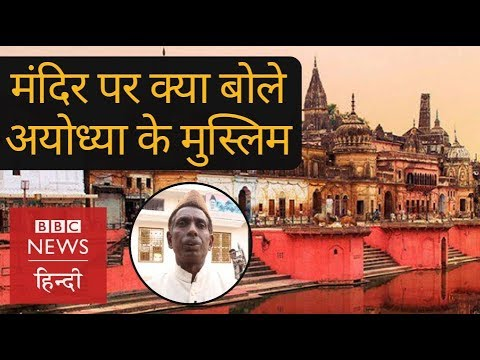 Diwali: What Ayodhya's Muslims has to say on Mandir politics and Deepotsav (BBC Hindi)