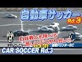 Download Lagu V OPT 167 ② 自動車サッカー Rd.3 前半戦!! / CAR SOCCER Rd.3 First half Mp3 Free