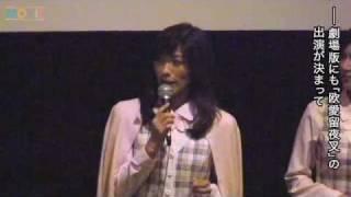 『サラリーマンNEO 劇場版(笑)』舞台挨拶