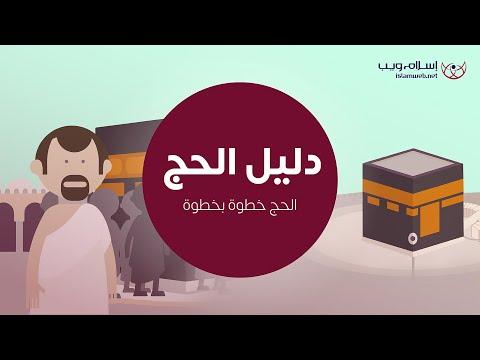 دليل الحج | شرح خطوات أداء مناسك الحج | إسلام ويب