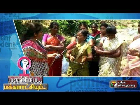 Magalirum-Makkalaatchiyum-07-04-2016-Puthiya-Thalaimurai-TV