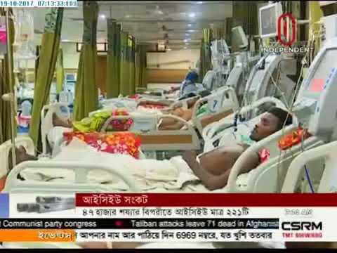 ICU crisis at hospitals (19-10-2017)