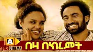 በዛ በክረምት Beza Bekiremt  - Ethiopian Movie 2018