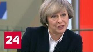 Тереза Мэй: Brexit пройдет на максимально выгодных для Британии условиях