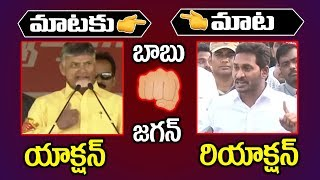 Chandrababu VS Jagan || War Of Words || Jagan Counter To Chandrababu Comments || TDP VS YCP