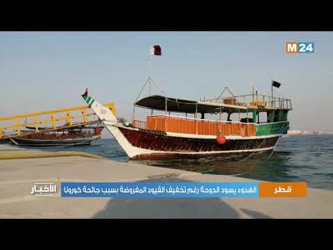 الهدوء يسود الدوحة رغم تخفيف القيود المفروضة بسبب جائحة كورونا