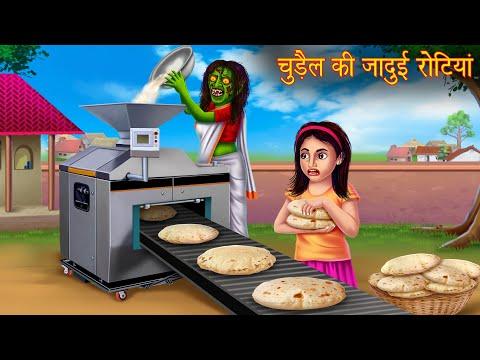 चुड़ैल की जादुई रोटियां | Witch's Roti | Horror Stories in Hindi | Hindi Kahaniya | Stories in Hindi
