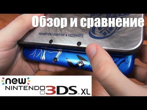Обзор и сравнение New Nintendo 3DS XL Monster Hunter 4U LE со старой моделью