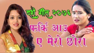 Farki Aau Ae Mero Chora - Shanti Shree Pariyar & Sagar BC
